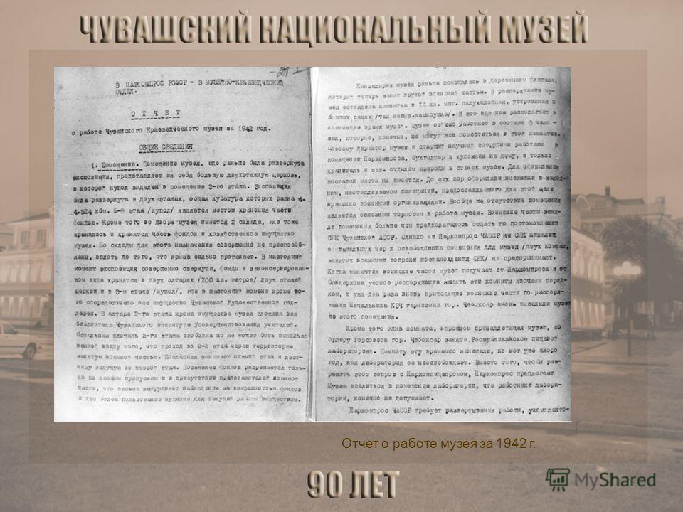 Отчет о работе музея за 1942 г.