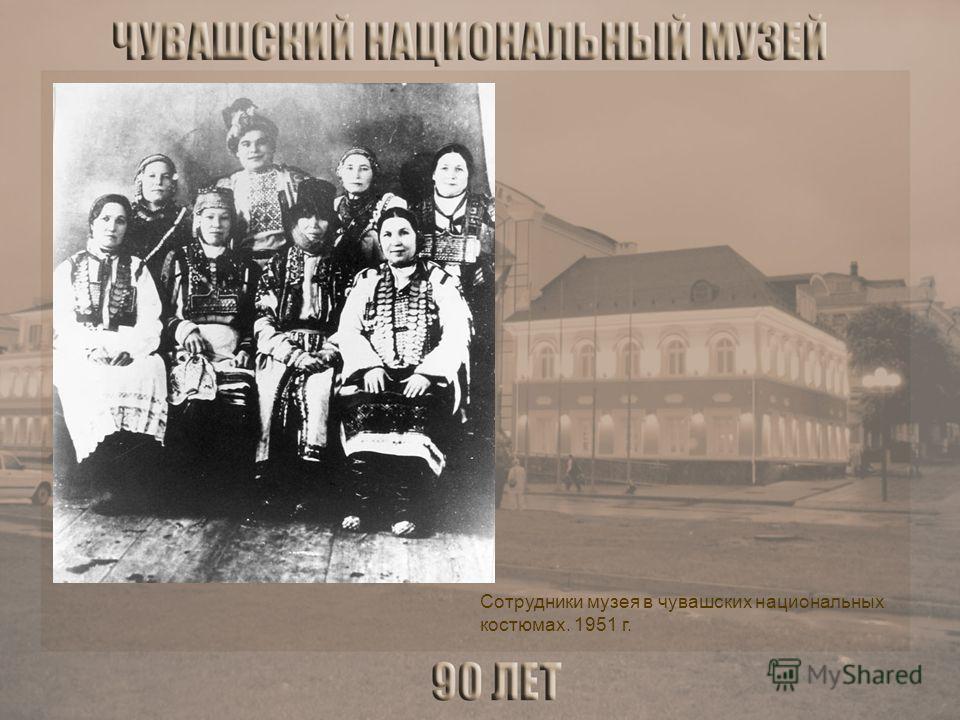 Сотрудники музея в чувашских национальных костюмах. 1951 г.