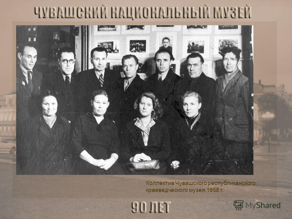 Коллектив Чувашского республиканского краеведческого музея.1958 г.