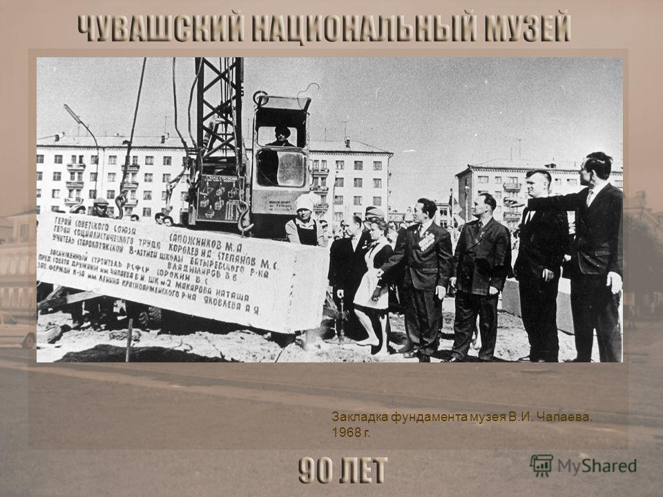 Закладка фундамента музея В.И. Чапаева. 1968 г.
