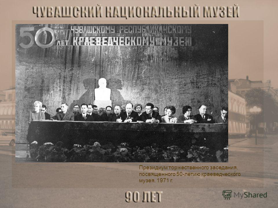 Президиум торжественного заседания, посвященного 50-летию краеведческого музея. 1971 г.