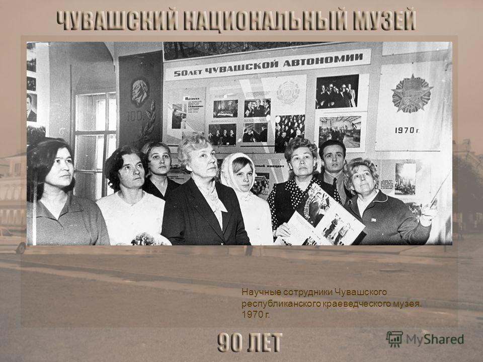 Научные сотрудники Чувашского республиканского краеведческого музея. 1970 г.
