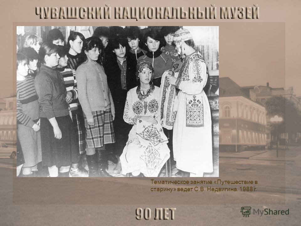 Тематическое занятие «Путешествие в старину» ведет С.В. Недвигина. 1988 г.
