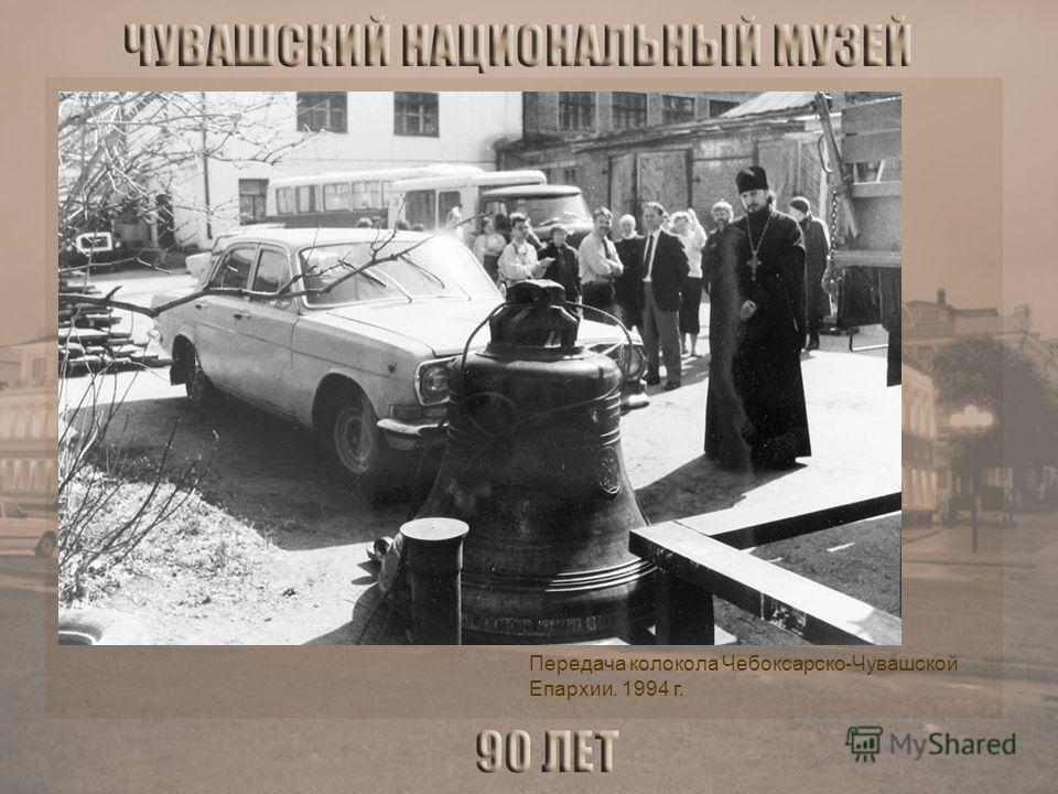 Передача колокола Чебоксарско-Чувашской Епархии. 1994 г.