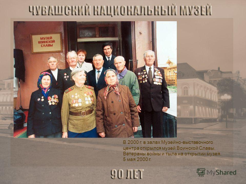 В 2000 г. в залах Музейно-выставочного центра открылся музей Воинской Славы. Ветераны войны и тыла на открытии музея. 5 мая 2000 г.
