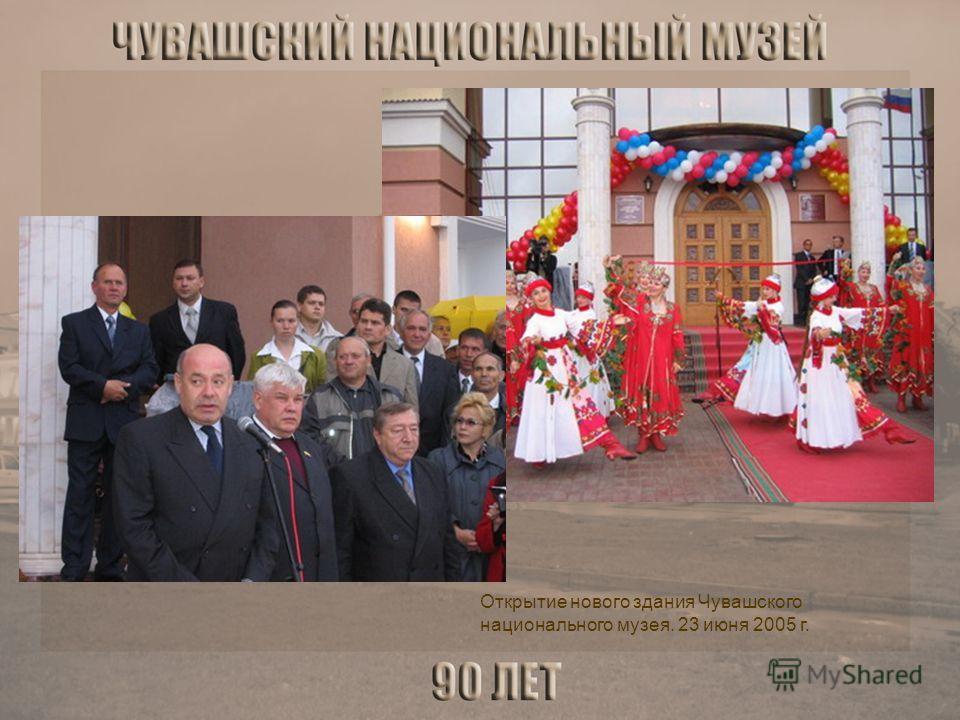 Открытие нового здания Чувашского национального музея. 23 июня 2005 г.