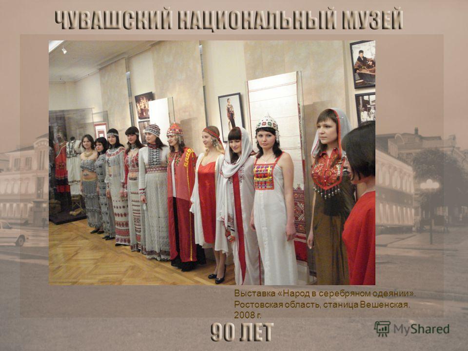 Выставка «Народ в серебряном одеянии». Ростовская область, станица Вешенская. 2008 г.