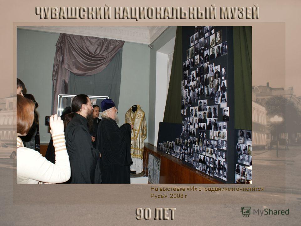 На выставке «Их страданиями очистится Русь». 2008 г.