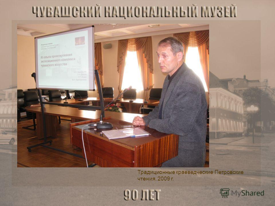 Традиционные краеведческие Петровские чтения. 2009 г.