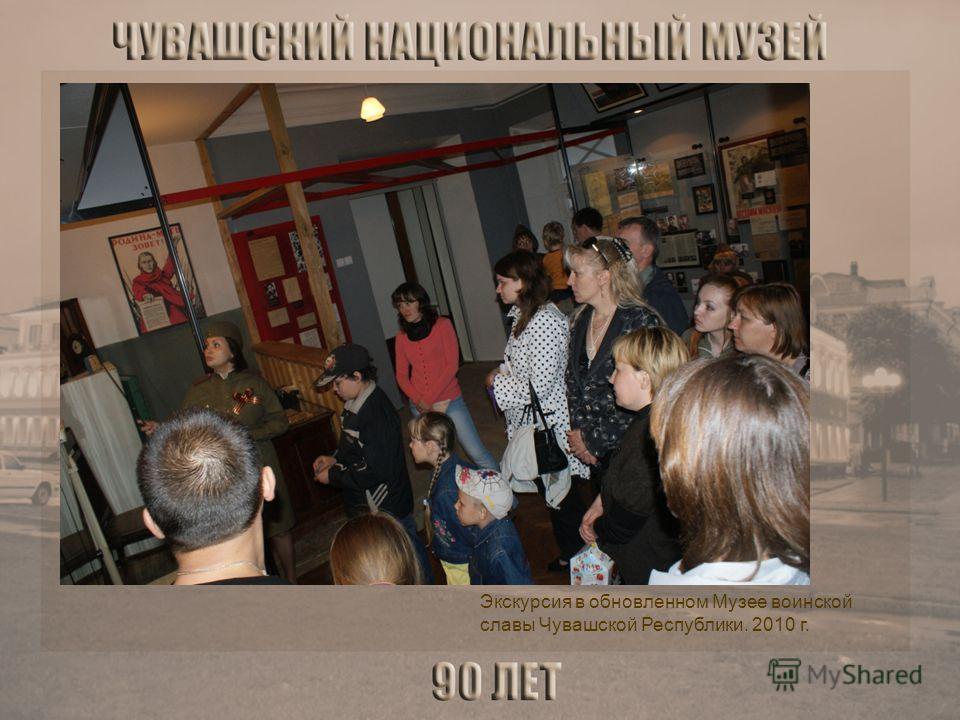 Экскурсия в обновленном Музее воинской славы Чувашской Республики. 2010 г.