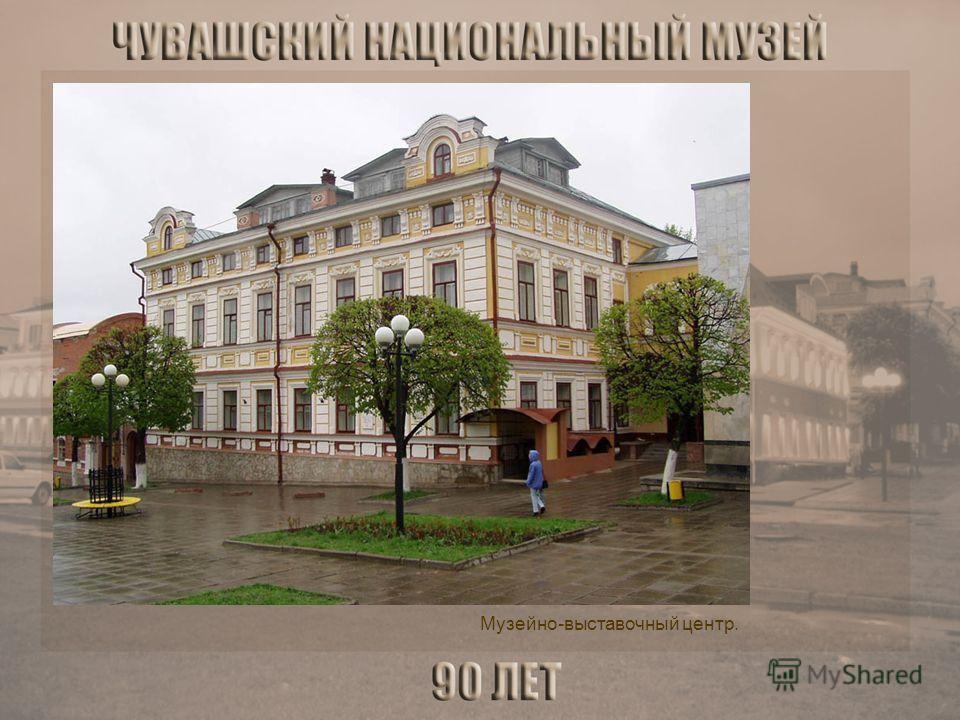 Музейно-выставочный центр.