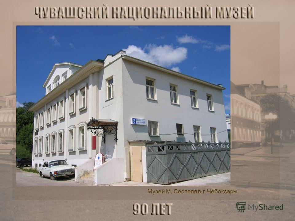 Музей М. Сеспеля в г. Чебоксары.