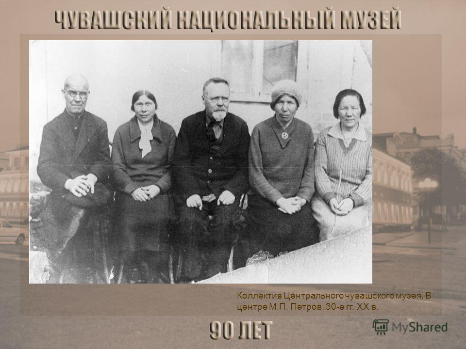 Коллектив Центрального чувашского музея. В центре М.П. Петров. 30-е гг. XX в.