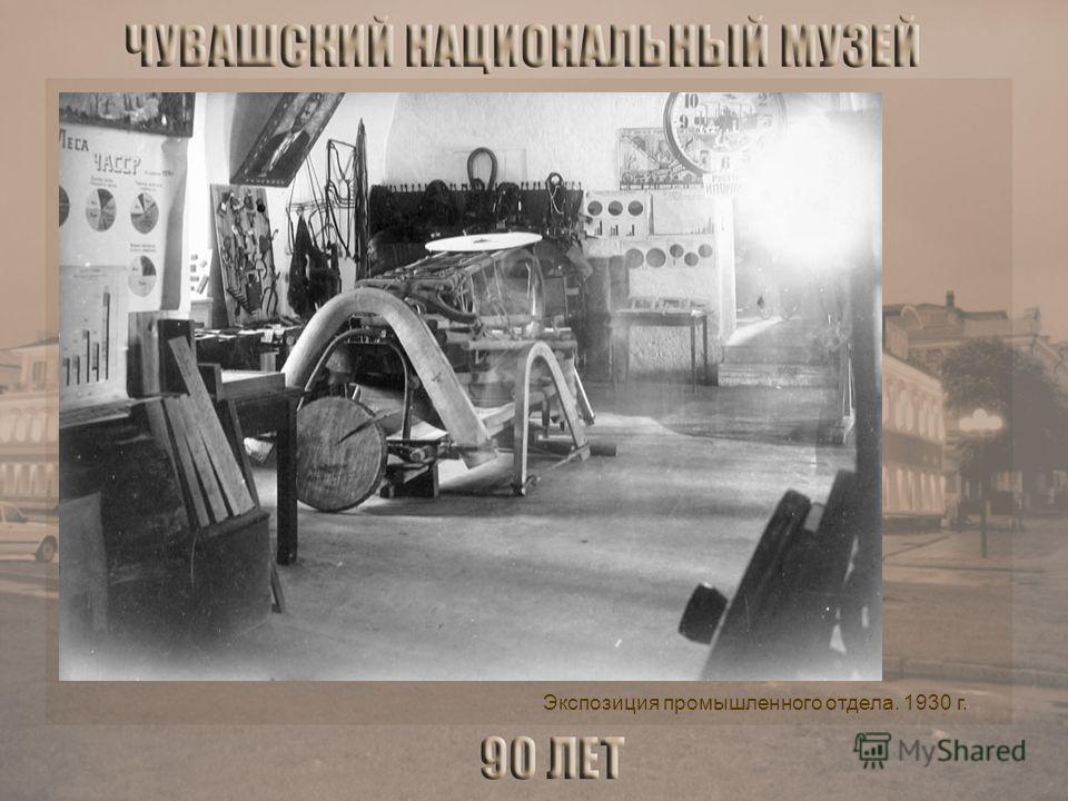 Экспозиция промышленного отдела. 1930 г.