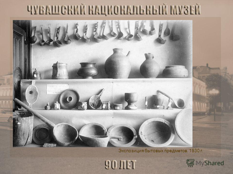 Экспозиция бытовых предметов. 1930 г.