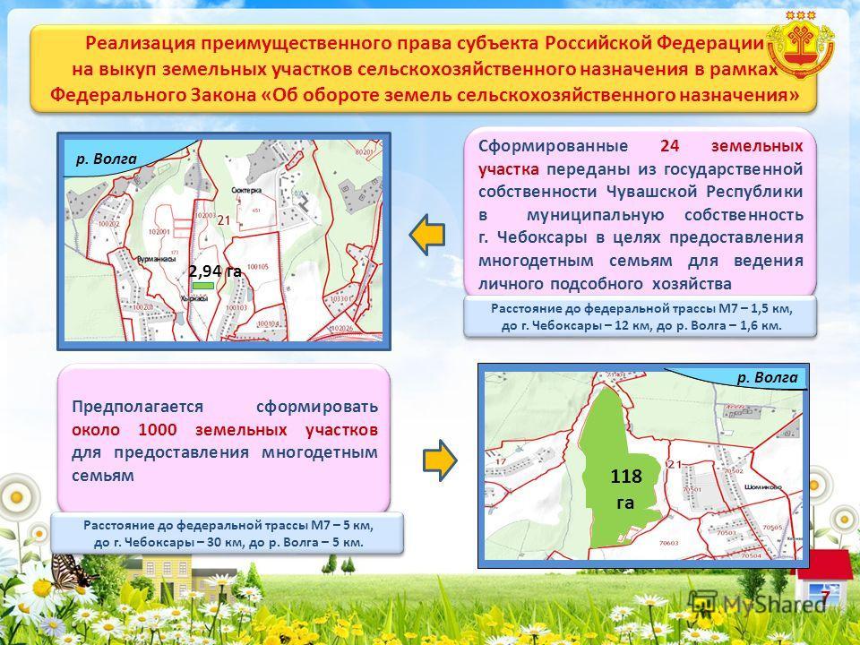 Реализация преимущественного права субъекта Российской Федерации на выкуп земельных участков сельскохозяйственного назначения в рамках Федерального Закона «Об обороте земель сельскохозяйственного назначения» 7 Предполагается сформировать около 1000 з