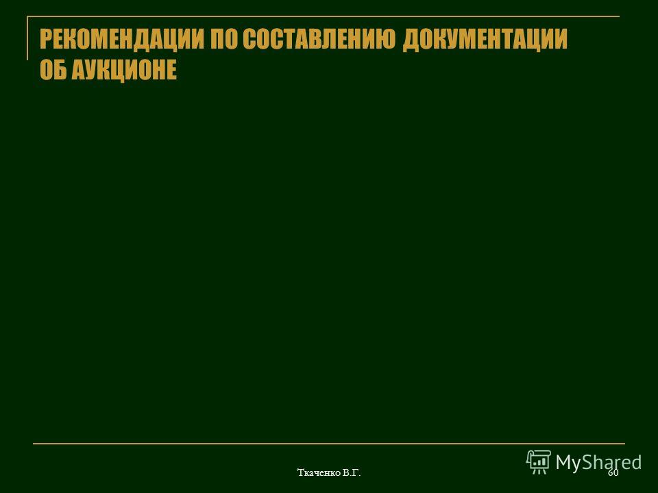 Ткаченко В.Г. 60 РЕКОМЕНДАЦИИ ПО СОСТАВЛЕНИЮ ДОКУМЕНТАЦИИ ОБ АУКЦИОНЕ