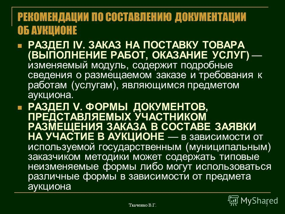 Ткаченко В.Г. 7 РЕКОМЕНДАЦИИ ПО СОСТАВЛЕНИЮ ДОКУМЕНТАЦИИ ОБ АУКЦИОНЕ РАЗДЕЛ IV. ЗАКАЗ НА ПОСТАВКУ ТОВАРА (ВЫПОЛНЕНИЕ РАБОТ, ОКАЗАНИЕ УСЛУГ) изменяемый модуль, содержит подробные сведения о размещаемом заказе и требования к работам (услугам), являющим