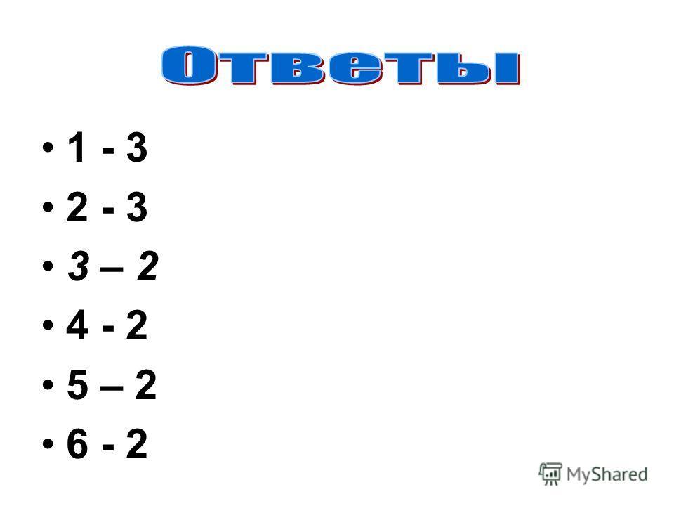 1 - 3 2 - 3 3 – 2 4 - 2 5 – 2 6 - 2