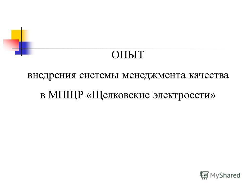 ОПЫТ внедрения системы менеджмента качества в МПЩР «Щелковские электросети»