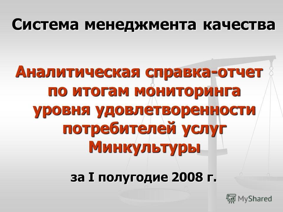 Система менеджмента качества Аналитическая справка-отчет по итогам мониторинга уровня удовлетворенности потребителей услуг Минкультуры за I полугодие 2008 г.