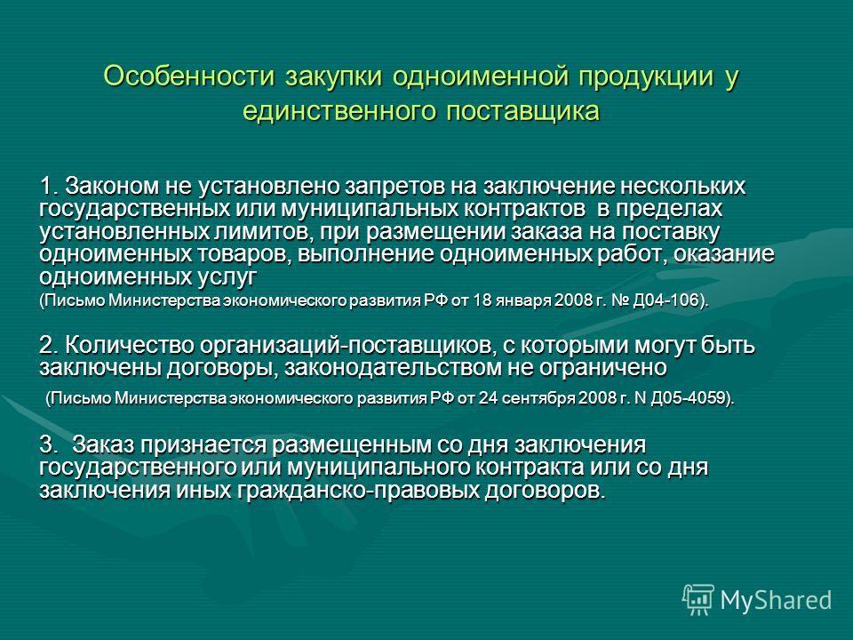 Особенности закупки одноименной продукции у единственного поставщика 1. Законом не установлено запретов на заключение нескольких государственных или муниципальных контрактов в пределах установленных лимитов, при размещении заказа на поставку одноимен