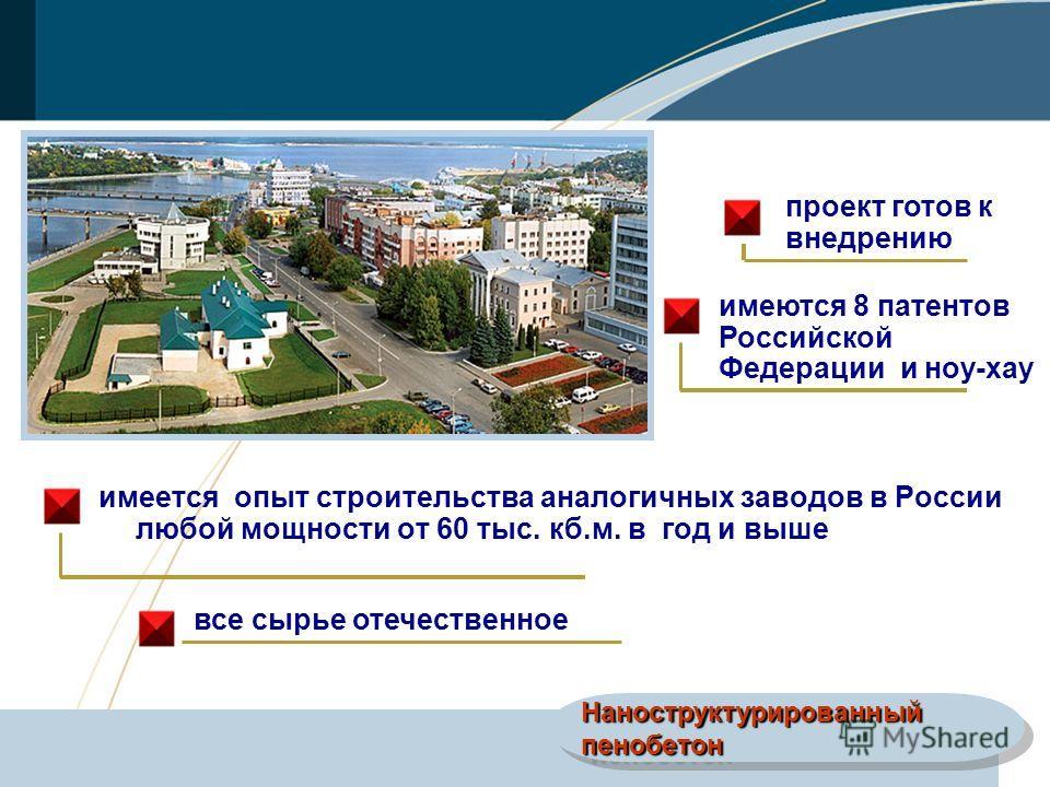 8 имеется опыт строительства аналогичных заводов в России любой мощности от 60 тыс. кб.м. в год и выше НаноструктурированныйпенобетонНаноструктурированныйпенобетон проект готов к внедрению имеются 8 патентов Российской Федерации и ноу-хау все сырье о