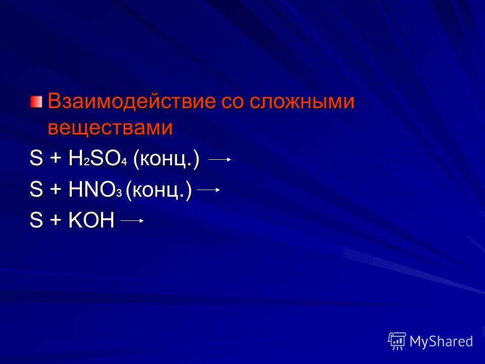 Взаимодействие со сложными веществами S + H 2 SO 4 (конц.) S + HNO 3 (конц.) S + KOH