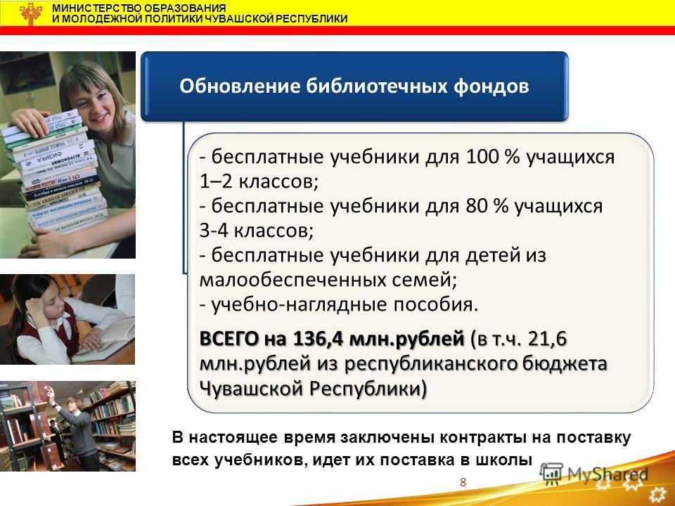8 МИНИСТЕРСТВО ОБРАЗОВАНИЯ И МОЛОДЕЖНОЙ ПОЛИТИКИ ЧУВАШСКОЙ РЕСПУБЛИКИ Обновление библиотечных фондов - бесплатные учебники для 100 % учащихся 1–2 классов; - бесплатные учебники для 80 % учащихся 3-4 классов; - бесплатные учебники для детей из малообе