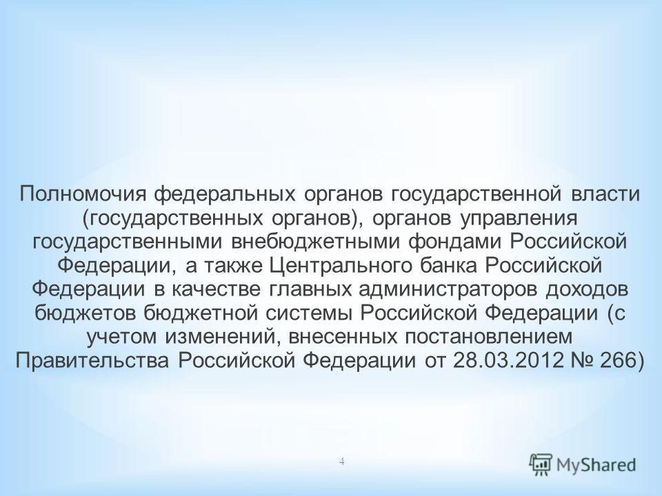 4 Полномочия федеральных органов государственной власти (государственных органов), органов управления государственными внебюджетными фондами Российской Федерации, а также Центрального банка Российской Федерации в качестве главных администраторов дохо