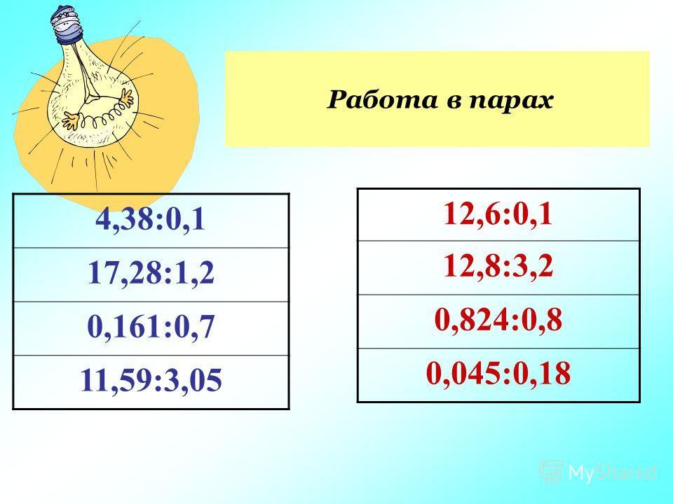 Работа в парах 4,38:0,1 17,28:1,2 0,161:0,7 11,59:3,05 12,6:0,1 12,8:3,2 0,824:0,8 0,045:0,18