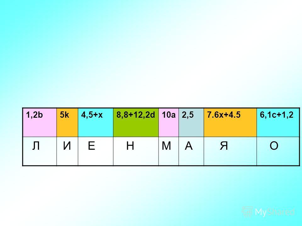 1,2b5k4,5+x8,8+12,2d10а2,57.6x+4.56,1с+1,2 Л И Е НМ А Я О