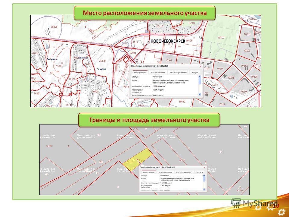 10 Место расположения земельного участка Границы и площадь земельного участка