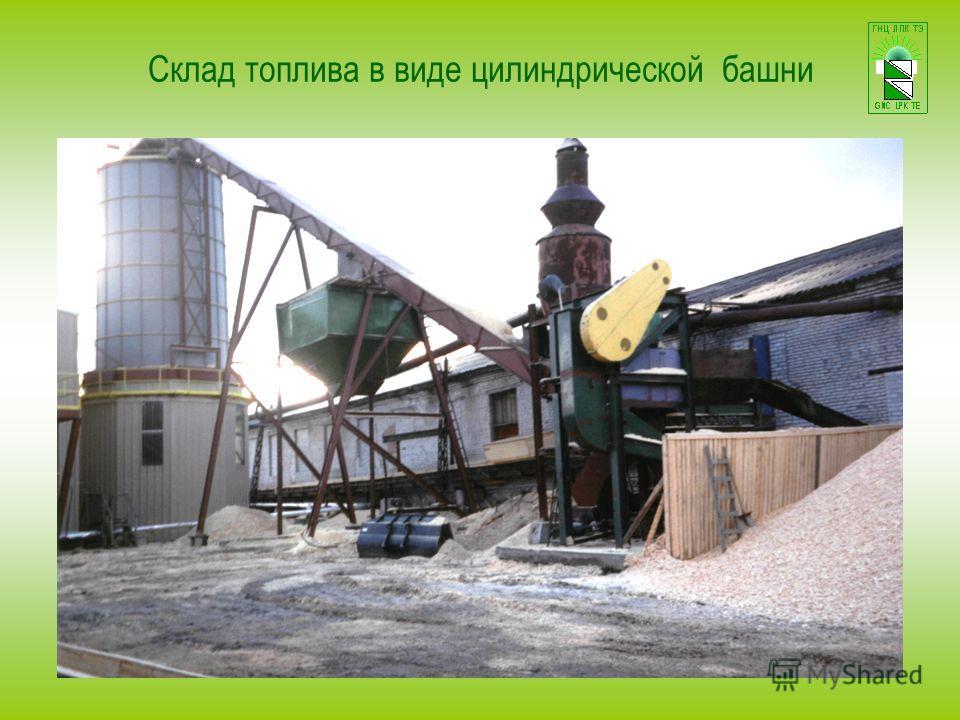 Склад топлива в виде цилиндрической башни
