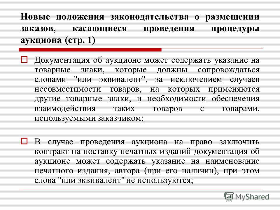 Новые положения законодательства о размещении заказов, касающиеся проведения процедуры аукциона (стр. 1) Документация об аукционе может содержать указание на товарные знаки, которые должны сопровождаться словами