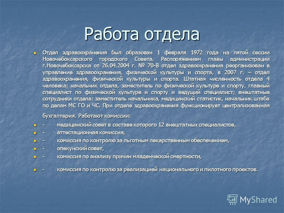 Работа отдела Отдел здравоохранения был образован 1 февраля 1972 года на пятой сессии Новочебоксарского городского Совета. Распоряжением главы администрации г.Новочебоксарска от 26.04.2004 г. 70-В отдел здравоохранения реорганизован в управление здра