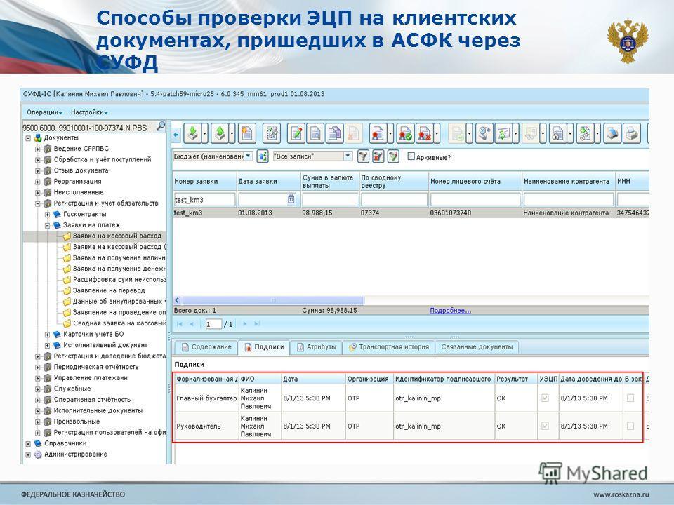 Способы проверки ЭЦП на клиентских документах, пришедших в АСФК через СУФД