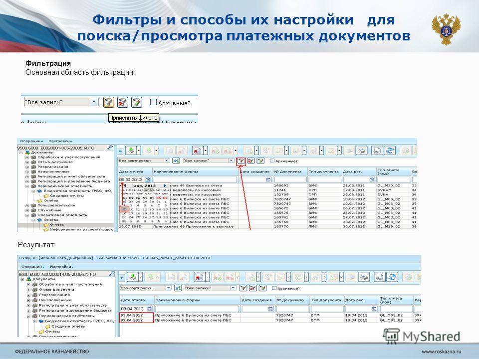 Фильтры и способы их настройки для поиска/просмотра платежных документов Фильтрация Основная область фильтрации Результат: