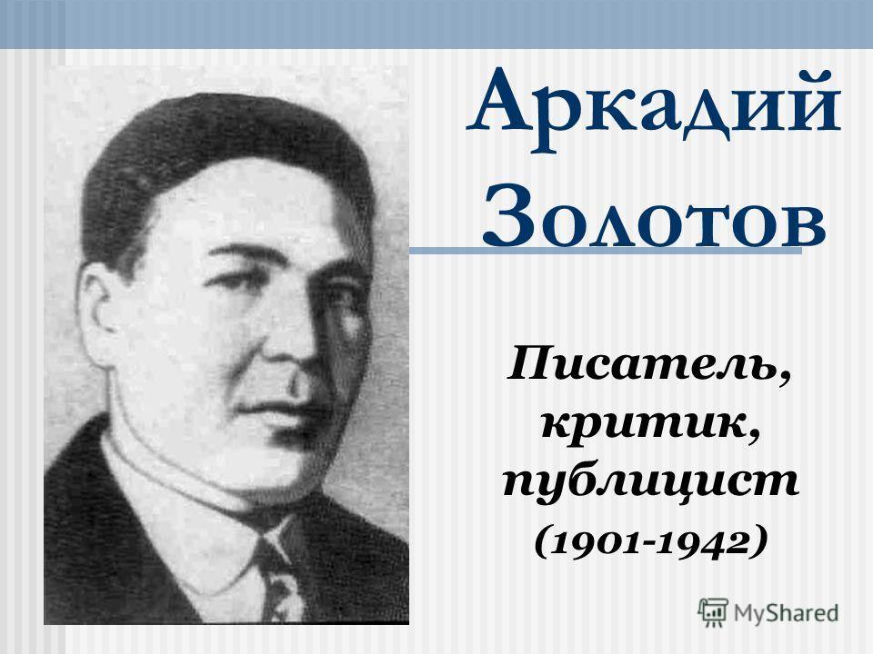 Аркадий Золотов Писатель, критик, публицист (1901-1942)