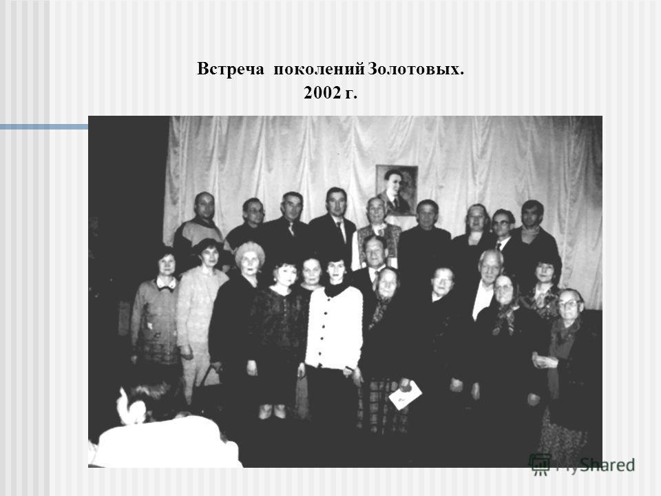 Встреча поколений Золотовых. 2002 г.