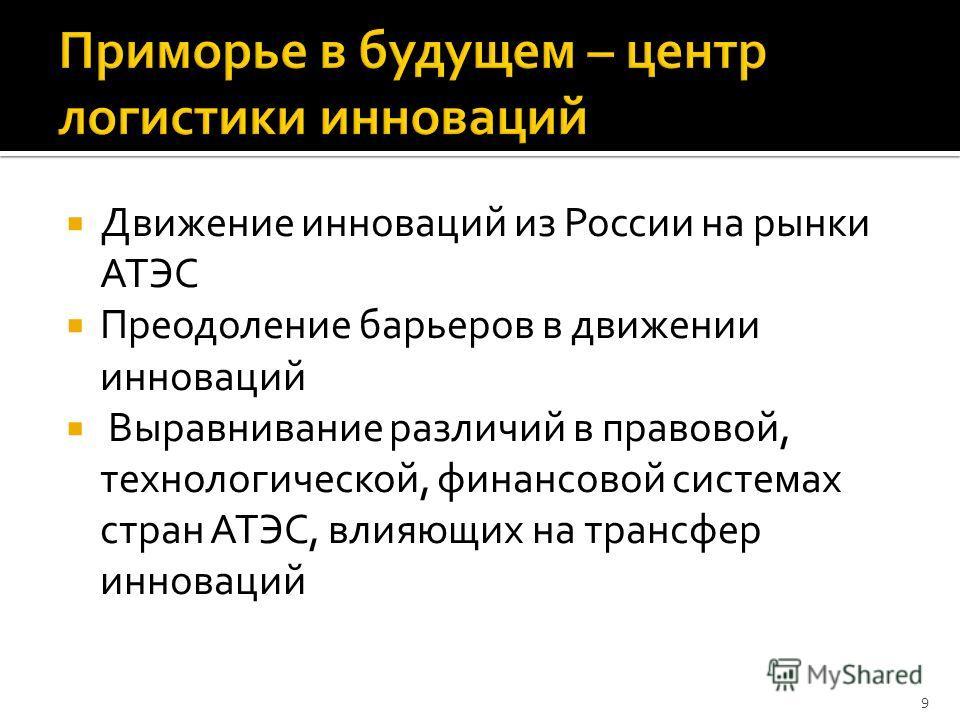Движение инноваций из России на рынки АТЭС Преодоление барьеров в движении инноваций Выравнивание различий в правовой, технологической, финансовой системах стран АТЭС, влияющих на трансфер инноваций 9