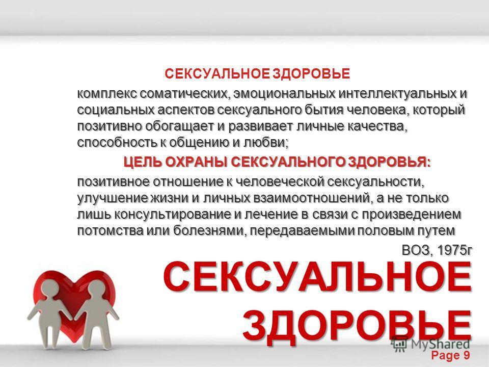 Powerpoint Templates Page 9 СЕКСУАЛЬНОЕ ЗДОРОВЬЕ