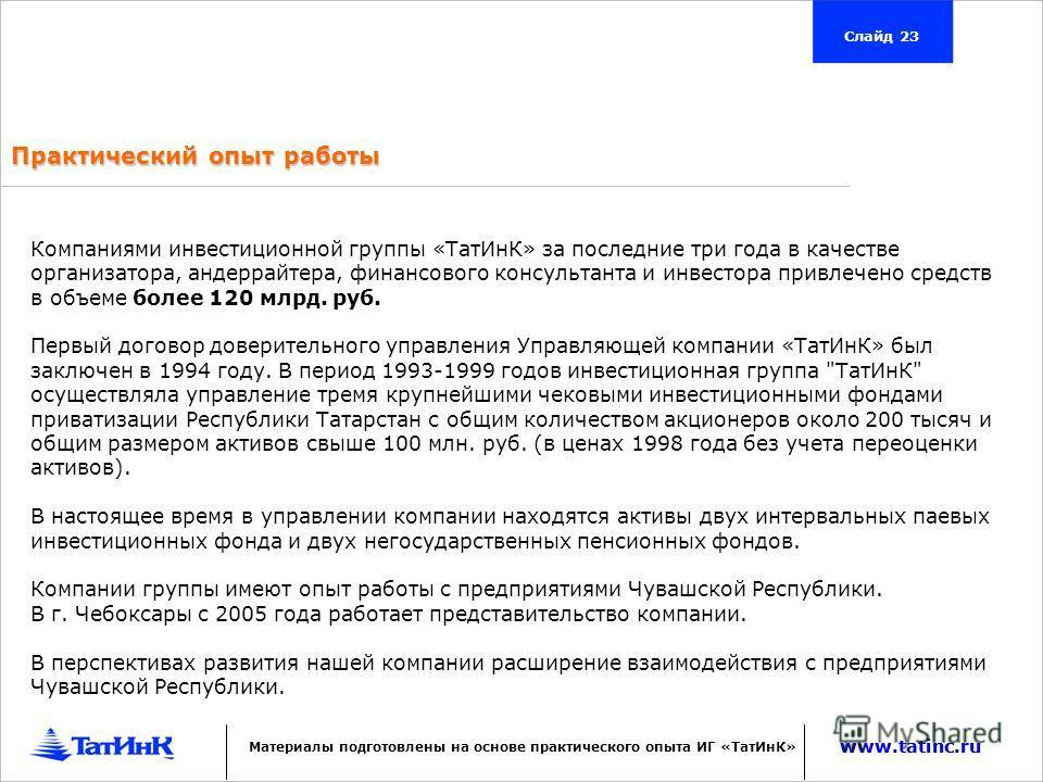 www.tatinc.ru Слайд 23 www.tatinc.ru Материалы подготовлены на основе практического опыта ИГ «ТатИнК» Компаниями инвестиционной группы «ТатИнК» за последние три года в качестве организатора, андеррайтера, финансового консультанта и инвестора привлече