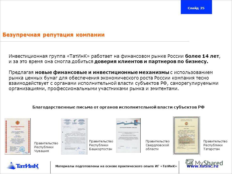 www.tatinc.ru Слайд 25 www.tatinc.ru Материалы подготовлены на основе практического опыта ИГ «ТатИнК» Инвестиционная группа «ТатИнК» работает на финансовом рынке России более 14 лет, и за это время она смогла добиться доверия клиентов и партнеров по