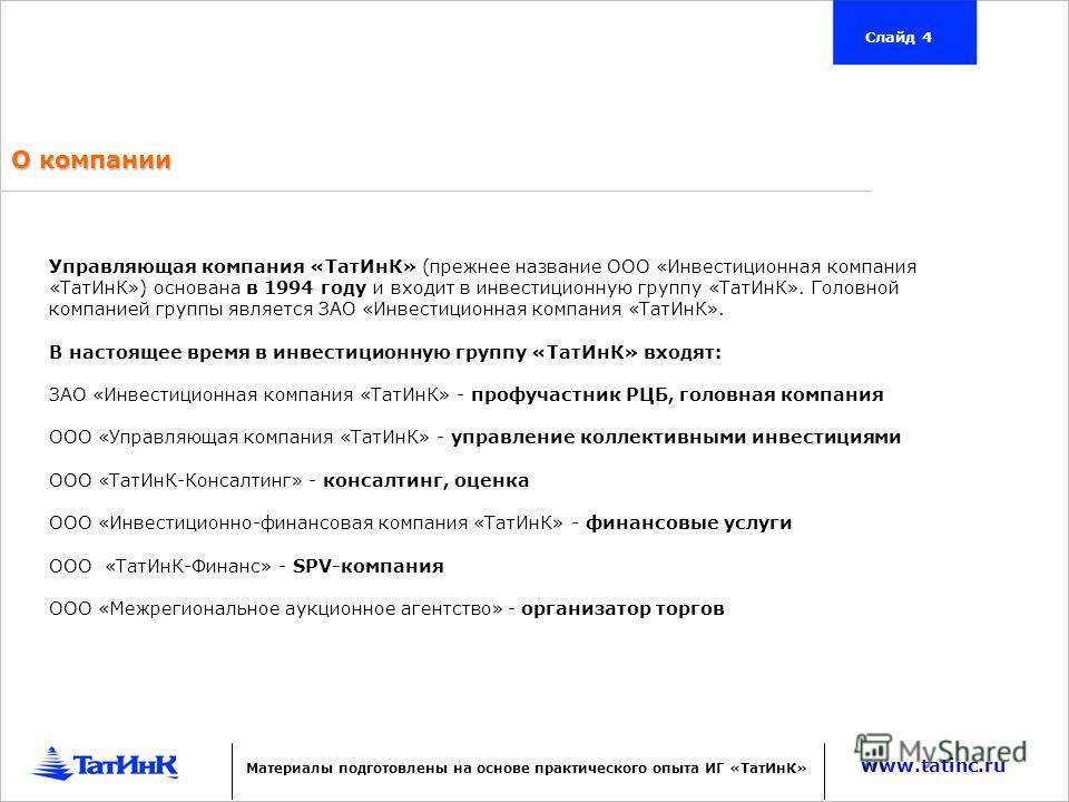 О компании www.tatinc.ru Слайд 4 Материалы подготовлены на основе практического опыта ИГ «ТатИнК» Управляющая компания «ТатИнК» (прежнее название ООО «Инвестиционная компания «ТатИнК») основана в 1994 году и входит в инвестиционную группу «ТатИнК». Г