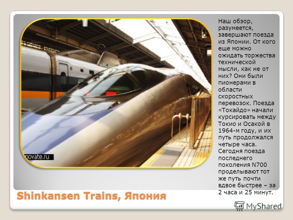 Shinkansen Trains, Япония Наш обзор, разумеется, завершают поезда из Японии. От кого еще можно ожидать торжества технической мысли, как не от них? Они были пионерами в области скоростных перевозок. Поезда «Токайдо» начали курсировать между Токио и Ос