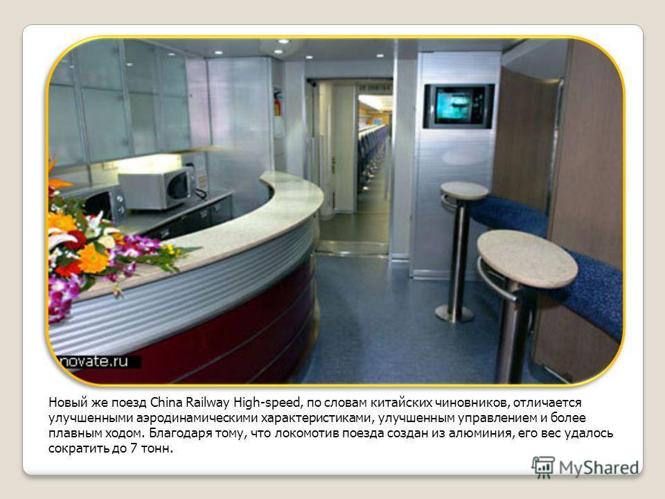 Новый же поезд China Railway High-speed, по словам китайских чиновников, отличается улучшенными аэродинамическими характеристиками, улучшенным управлением и более плавным ходом. Благодаря тому, что локомотив поезда создан из алюминия, его вес удалось