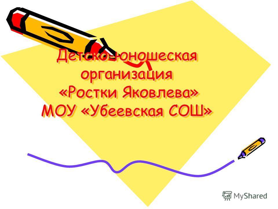 Детско-юношеская организация «Ростки Яковлева» МОУ «Убеевская СОШ»