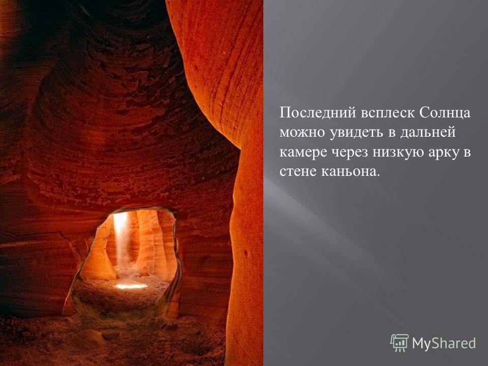 Последний всплеск Солнца можно увидеть в дальней камере через низкую арку в стене каньона.