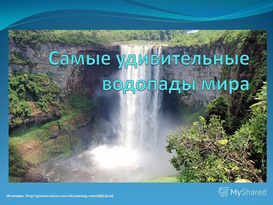 Источник: http://greenword.ru/2010/06/amazing-waterfalls.html